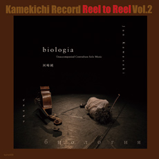 Kamekichi Record Special Reel to Reel Vol.2